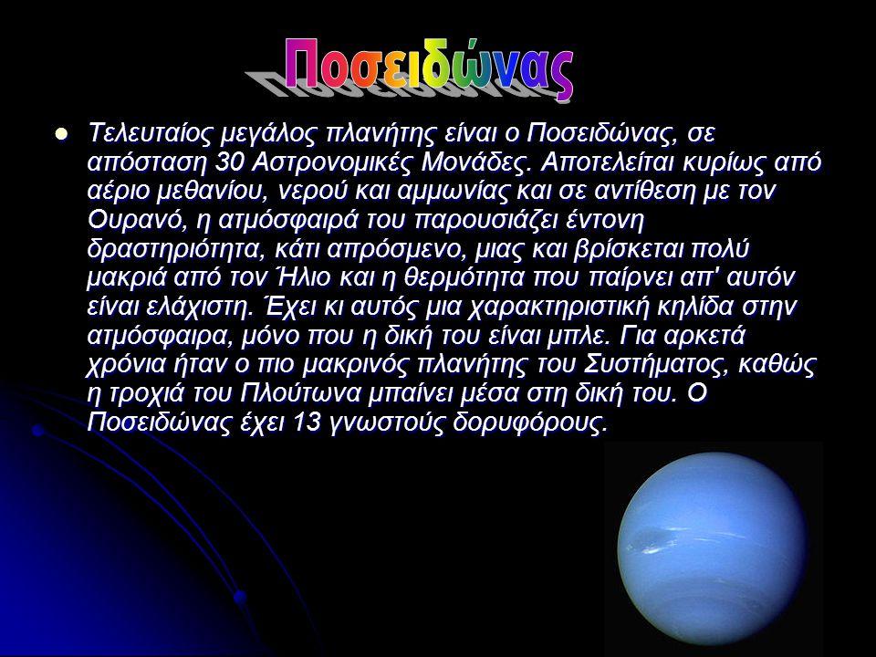 Τελευταίος μεγάλος πλανήτης είναι ο Ποσειδώνας, σε απόσταση 30 Αστρονομικές Μονάδες.