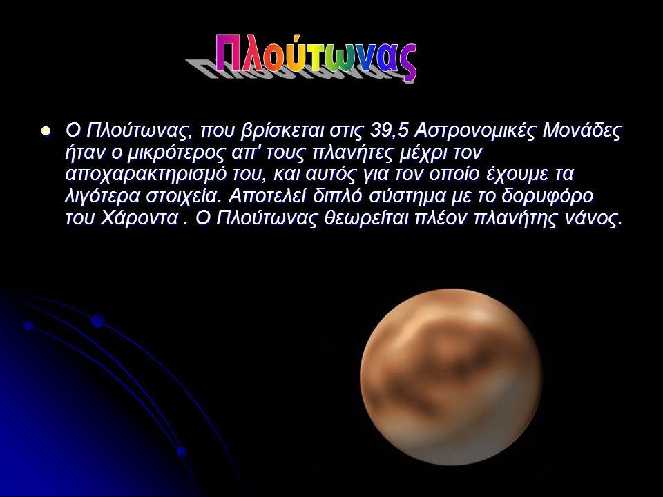 Ο Πλούτωνας, που βρίσκεται στις 39,5 Αστρονομικές Μονάδες ήταν ο μικρότερος απ τους πλανήτες μέχρι τον αποχαρακτηρισμό του, και αυτός για τον οποίο έχουμε τα λιγότερα στοιχεία.