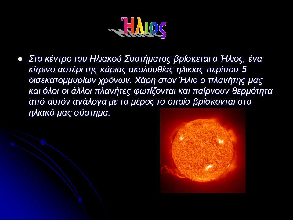Στο κέντρο του Ηλιακού Συστήματος βρίσκεται ο Ήλιος, ένα κίτρινο αστέρι της κύριας ακολουθίας ηλικίας περίπου 5 δισεκατομμυρίων χρόνων.