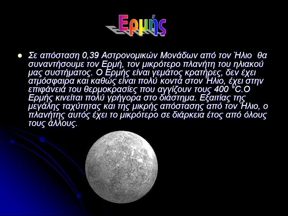 Στις 0,72 Αστρονομικές Μονάδες, είναι η Αφροδίτη.