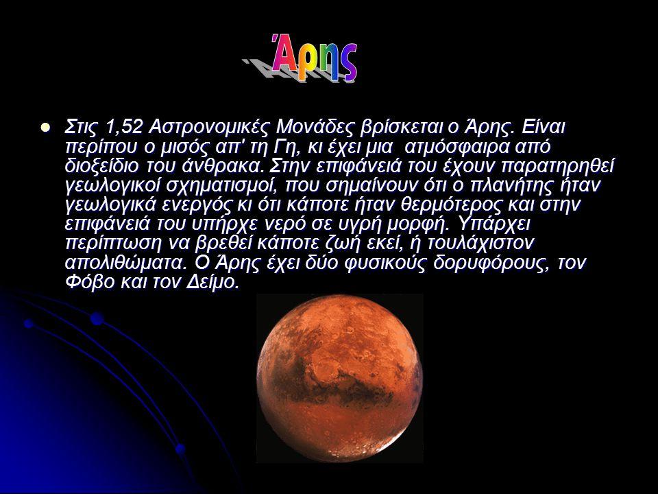 Στις 1,52 Αστρονομικές Μονάδες βρίσκεται ο Άρης.