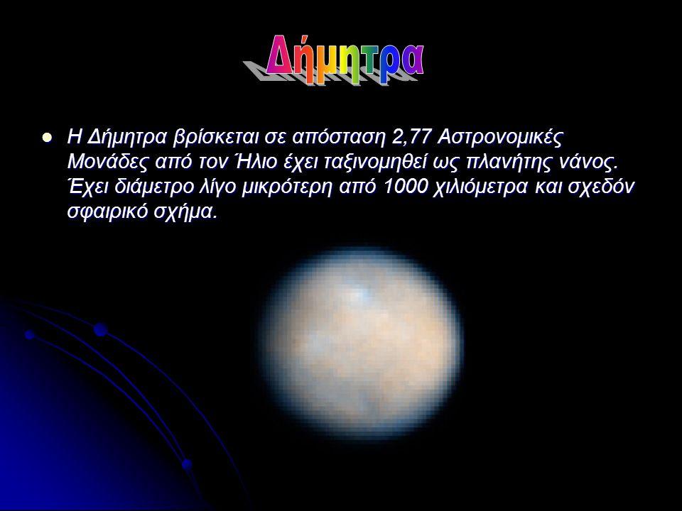 H Δήμητρα βρίσκεται σε απόσταση 2,77 Αστρονομικές Μονάδες από τον Ήλιο έχει ταξινομηθεί ως πλανήτης νάνος.