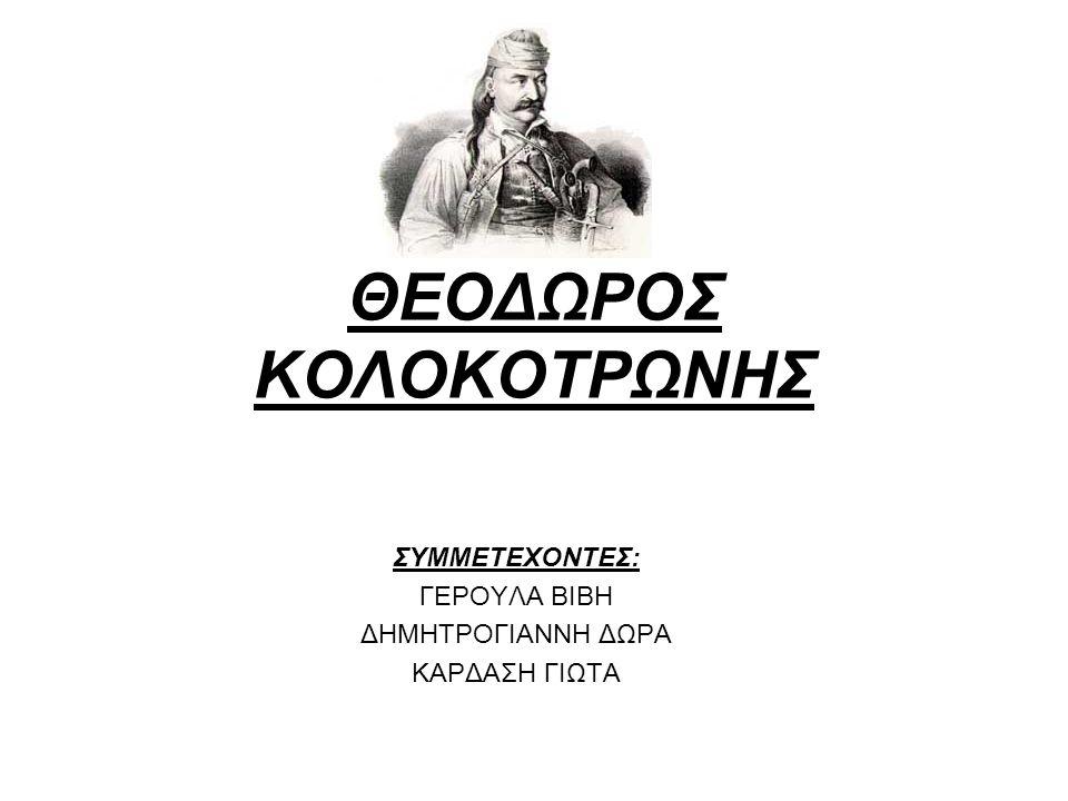 ΕΙΣΑΓΩΓΗ Ο Θεόδωρος Κολοκοτρώνης (3 Απριλίου 1770-4 Φεβρουαρίου 1843)ήταν Κλέφτης, Πολιτικός στην Ελλάδα,καπετάνιος και στρατηγός της Επανάστασης του 1821.