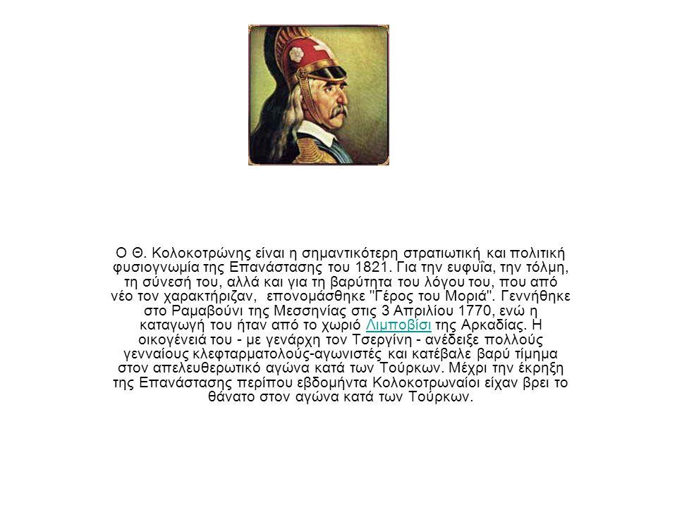 Ο Θ. Κολοκοτρώνης είναι η σημαντικότερη στρατιωτική και πολιτική φυσιογνωμία της Επανάστασης του 1821. Για την ευφυΐα, την τόλμη, τη σύνεσή του, αλλά
