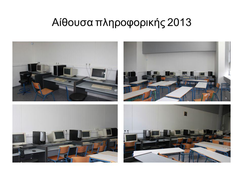 Αίθουσα πληροφορικής 2013