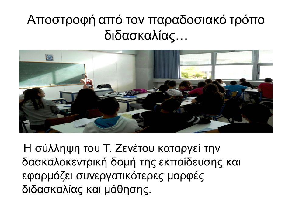 Αποστροφή από τον παραδοσιακό τρόπο διδασκαλίας… Η σύλληψη του Τ. Ζενέτου καταργεί την δασκαλοκεντρική δομή της εκπαίδευσης και εφαρμόζει συνεργατικότ