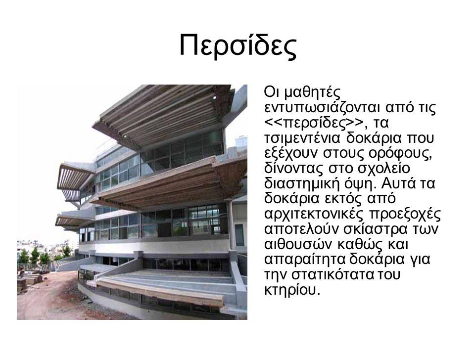 Περσίδες Οι μαθητές εντυπωσιάζονται από τις >, τα τσιμεντένια δοκάρια που εξέχουν στους ορόφους, δίνοντας στο σχολείο διαστημική όψη. Αυτά τα δοκάρια