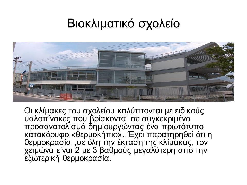 Βιοκλιματικό σχολείο Οι κλίμακες του σχολείου καλύπτονται με ειδικούς υαλοπίνακες που βρίσκονται σε συγκεκριμένο προσανατολισμό δημιουργώντας ένα πρωτ