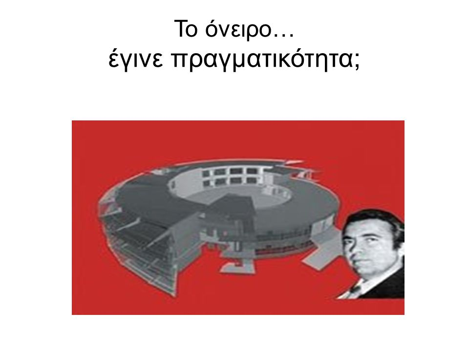 Αρχιτέκτονας του σχολείου ο Τάκης Ζενέτος (1926-1977) Την περίοδο που η Αθήνα ζούσε την αλόγιστη καταστροφή των παλαιότερων κτηρίων και την ανέγερση κακότεχνων πολυκατοικιών που στέγασαν εσωτερικούς μετανάστες ο Τ.Ζενέτος, σχεδίασε και κατασκεύασε το «στρογγυλό» σχολείο.