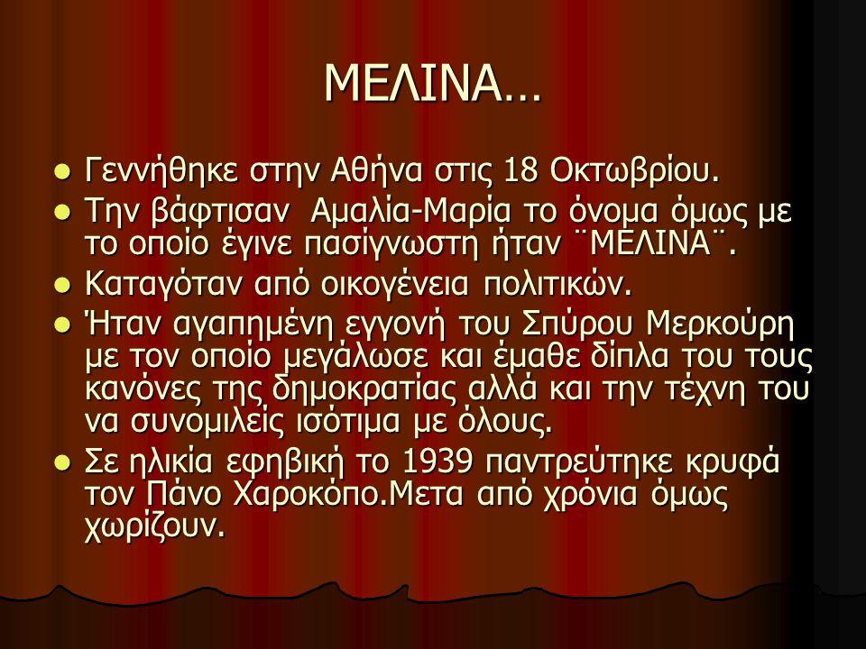 ΜΕΛΙΝΑ… Γεννήθηκε στην Αθήνα στις 18 Οκτωβρίου. Γεννήθηκε στην Αθήνα στις 18 Οκτωβρίου. Την βάφτισαν Αμαλία-Μαρία το όνομα όμως με το οποίο έγινε πασί