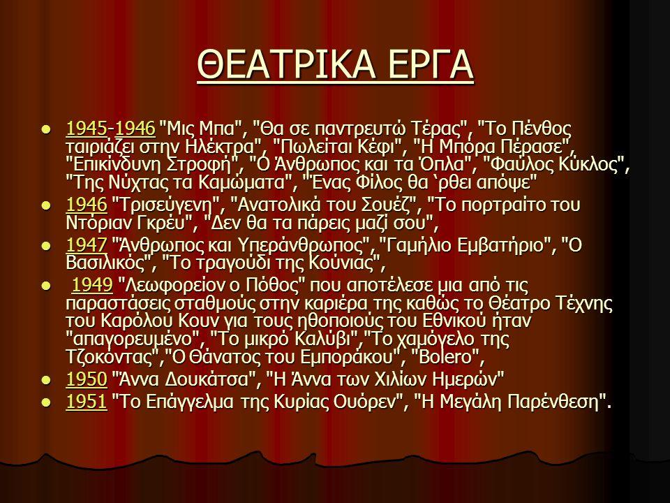 ΘΕΑΤΡΙΚΑ ΕΡΓΑ 1945-1946