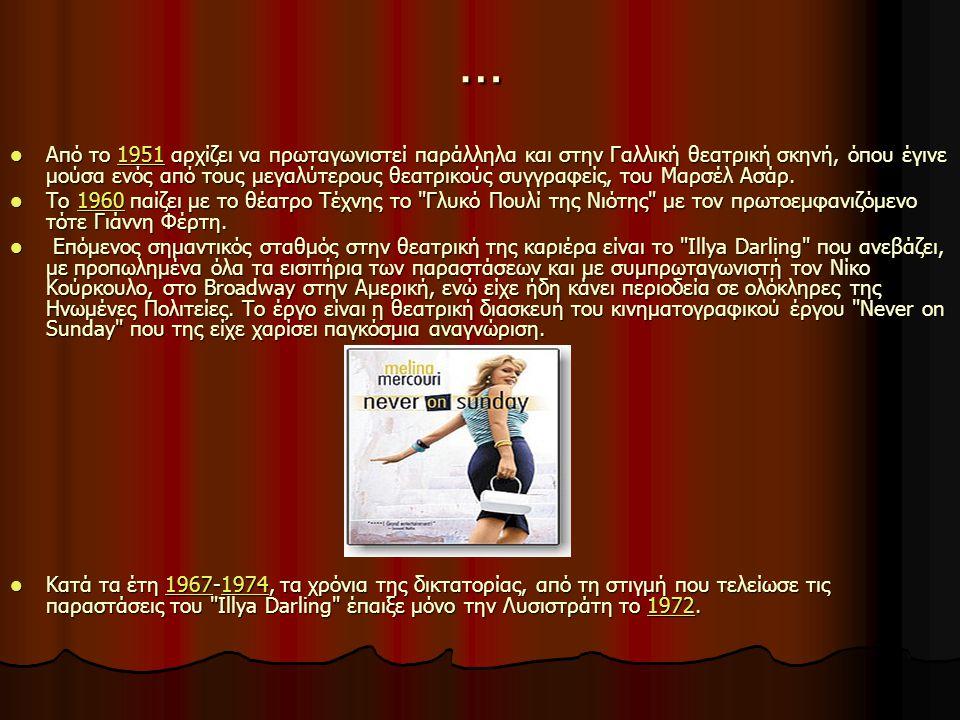 … Από το 1951 αρχίζει να πρωταγωνιστεί παράλληλα και στην Γαλλική θεατρική σκηνή, όπου έγινε μούσα ενός από τους μεγαλύτερους θεατρικούς συγγραφείς, τ