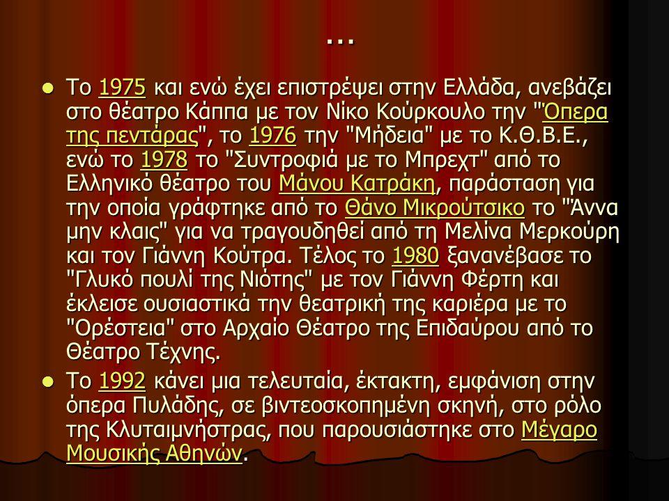 … Το 1975 και ενώ έχει επιστρέψει στην Ελλάδα, ανεβάζει στο θέατρο Κάππα με τον Νίκο Κούρκουλο την