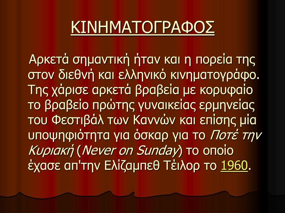 ΚΙΝΗΜΑΤΟΓΡΑΦΟΣ Αρκετά σημαντική ήταν και η πορεία της στον διεθνή και ελληνικό κινηματογράφο. Της χάρισε αρκετά βραβεία με κορυφαίο το βραβείο πρώτης