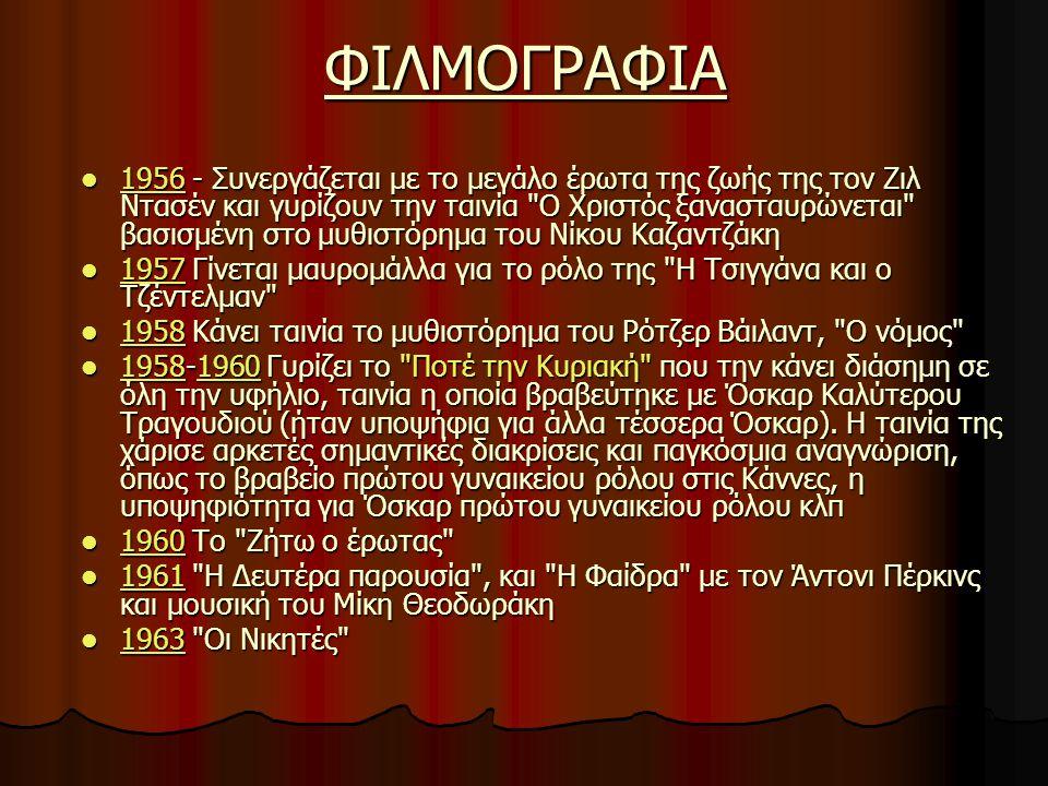 ΦΙΛΜΟΓΡΑΦΙΑ 1956 - Συνεργάζεται με το μεγάλο έρωτα της ζωής της τοv Ζιλ Ντασέν και γυρίζουν την ταινία
