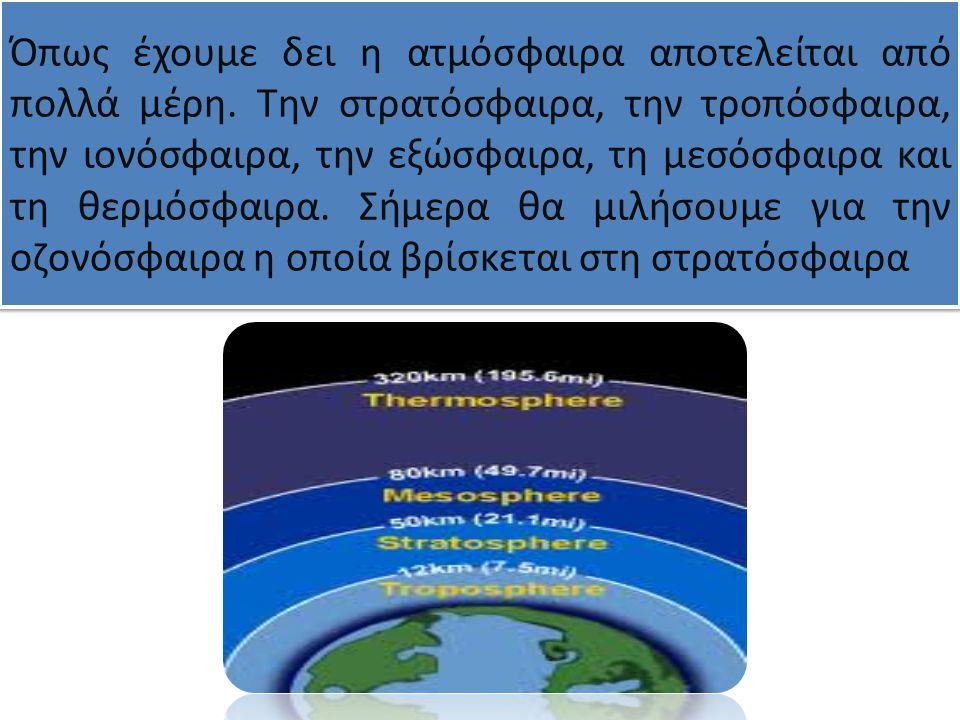 Τι είναι το όζον Το όζον είναι ένα τριατομικό μόριο, που αποτελείται από τρία άτομα Οξυγόνου.