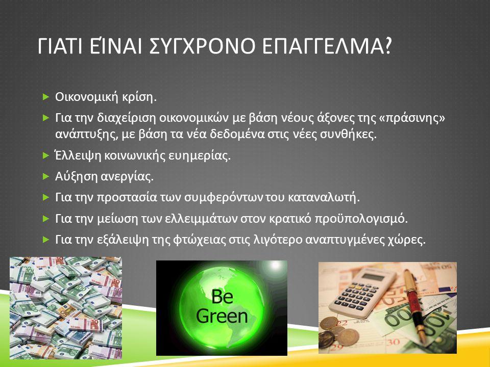 ΓΙΑΤΙ ΕΊΝΑΙ ΣΥΓΧΡΟΝΟ ΕΠΑΓΓΕΛΜΑ ?  Οικονομική κρίση.  Για την διαχείριση οικονομικών με βάση νέους άξονες της « πράσινης » ανάπτυξης, με βάση τα νέα