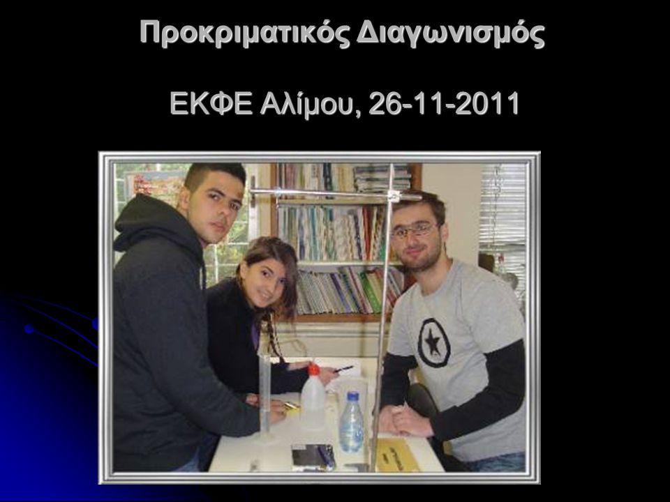 Προκριματικός Διαγωνισμός ΕΚΦΕ Αλίμου, 26-11-2011