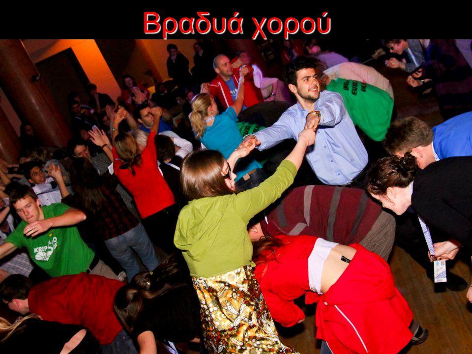 Βραδυά χορού