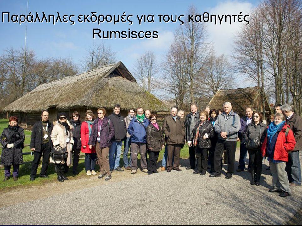 Παράλληλες εκδρομές για τους καθηγητές Rumsisces