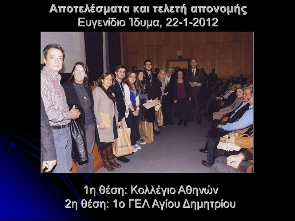 Αποτελέσματα και τελετή απονομής Ευγενίδιο Ίδυμα, 22-1-2012 1η θέση: Κολλέγιο Αθηνών 2η θέση: 1ο ΓΕΛ Αγίου Δημητρίου