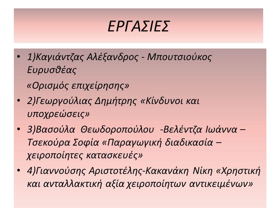 ΕΡΓΑΣΙΕΣ 1)Καγιάντζας Αλέξανδρος - Μπουτσιούκος Ευρυσθέας «Ορισμός επιχείρησης» 2)Γεωργούλιας Δημήτρης «Κίνδυνοι και υποχρεώσεις» 3)Βασούλα Θεωδοροπού