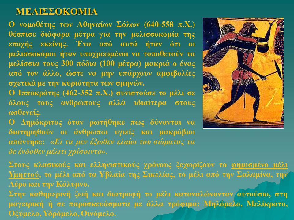 ΜΕΛΙΣΣΟΚΟΜΙΑ Ο νομοθέτης των Αθηναίων Σόλων (640-558 π.Χ.) θέσπισε διάφορα μέτρα για την μελισσοκομία της εποχής εκείνης. Ένα από αυτά ήταν ότι οι μελ