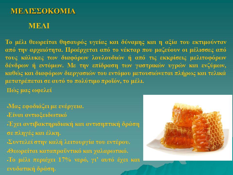 ΜΕΛΙΣΣΟΚΟΜΙΑ ΜΕΛΙ Το μέλι θεωρείται θησαυρός υγείας και δύναμης και η αξία του εκτιμούνταν από την αρχαιότητα. Προέρχεται από το νέκταρ που μαζεύουν ο