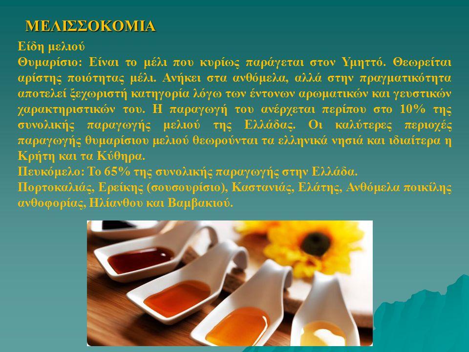 ΜΕΛΙΣΣΟΚΟΜΙΑ Είδη μελιού Θυμαρίσιο: Είναι το μέλι που κυρίως παράγεται στον Υμηττό. Θεωρείται αρίστης ποιότητας μέλι. Ανήκει στα ανθόμελα, αλλά στην π