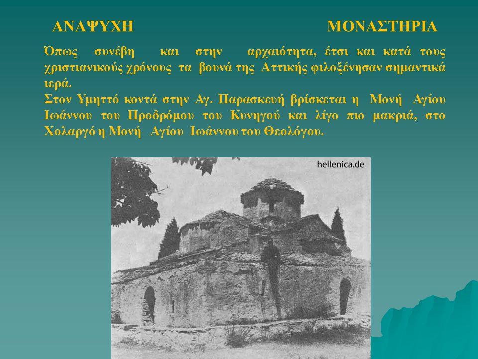 ΑΝΑΨΥΧΗΜΟΝΑΣΤΗΡΙΑ Όπως συνέβη και στην αρχαιότητα, έτσι και κατά τους χριστιανικούς χρόνους τα βουνά της Αττικής φιλοξένησαν σημαντικά ιερά. Στον Υμητ