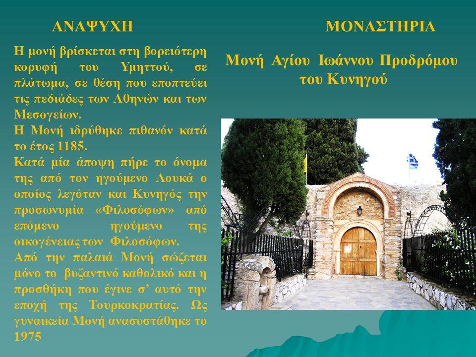 ΑΝΑΨΥΧΗΜΟΝΑΣΤΗΡΙΑ Η μονή βρίσκεται στη βορειότερη κορυφή του Υμηττού, σε πλάτωμα, σε θέση που εποπτεύει τις πεδιάδες των Αθηνών και των Μεσογείων. Η Μ