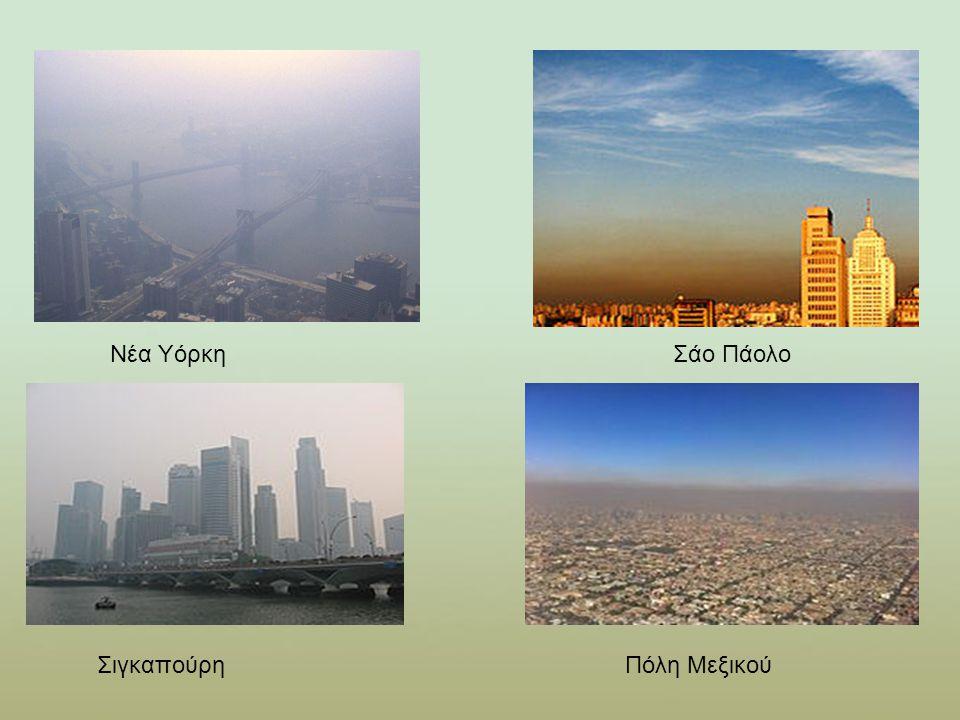 Νέα Υόρκη Σάο Πάολο Σιγκαπούρη Πόλη Μεξικού