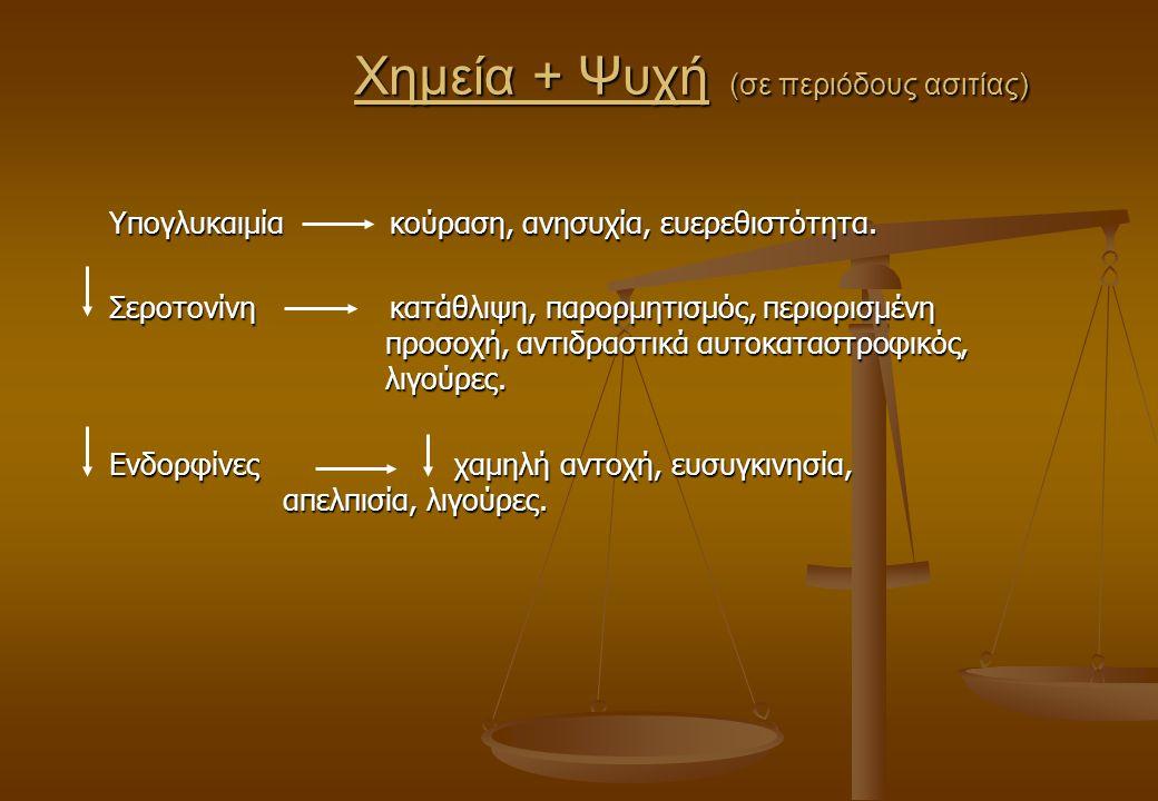 Χημεία + Ψυχή (σε περιόδους ασιτίας) Χημεία + Ψυχή (σε περιόδους ασιτίας) Υπογλυκαιμίακούραση, ανησυχία, ευερεθιστότητα. Σεροτονίνηκατάθλιψη, παρορμητ