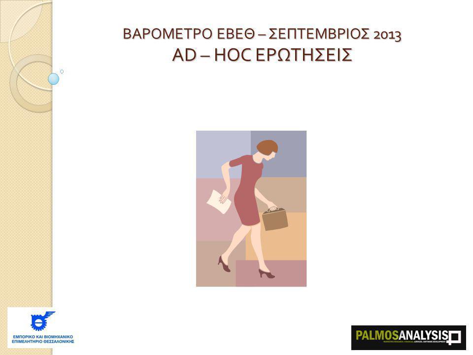 ΒΑΡΟΜΕΤΡΟ ΕΒΕΘ – ΣΕΠΤΕΜΒΡΙΟΣ 2013 AD – HOC ΕΡΩΤΗΣΕΙΣ ΥΠΗΡΕΣΙΩΝ Ερωτήσεις για: Ανασφάλιστη εργασία – εισφοροδιαφυγή Επαγγελματικές μισθώσεις Χρηματοδότηση από τράπεζες Προγράμματα ΕΣΠΑ για την ενίσχυση της ρευστότητας