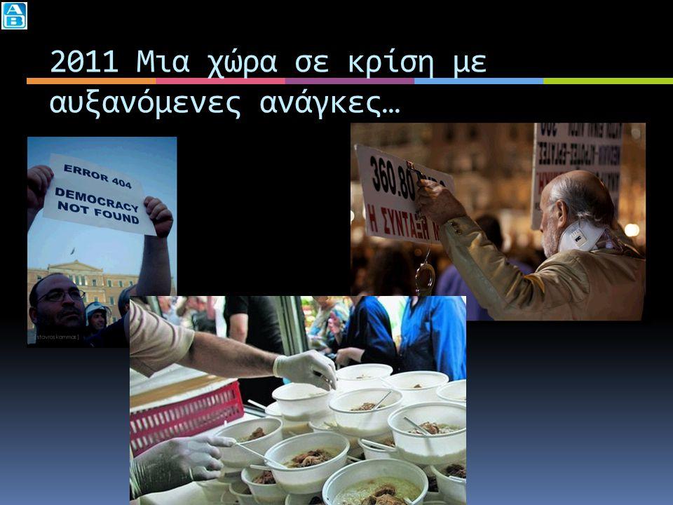 2011 Μια χώρα σε κρίση με αυξανόμενες ανάγκες…