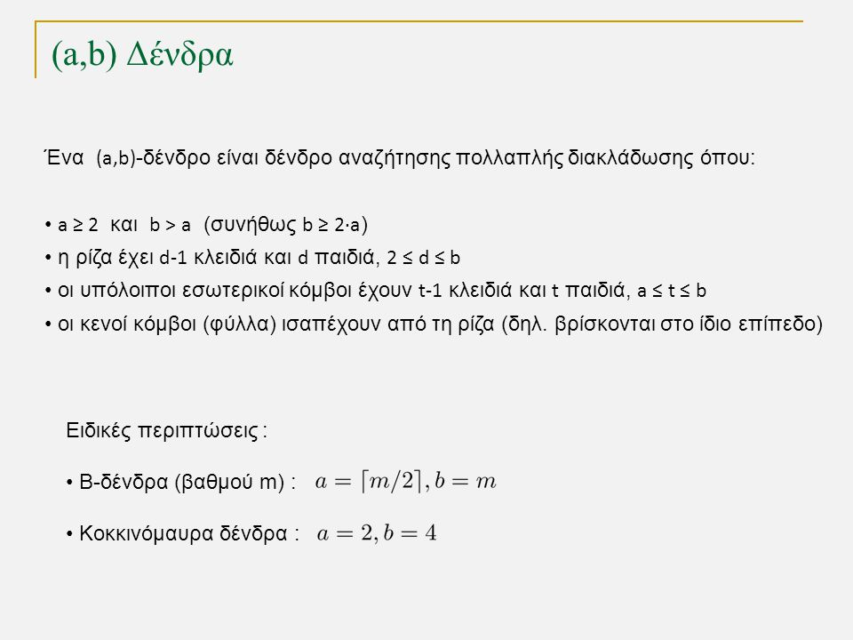 (a,b) Δένδρα TexPoint fonts used in EMF.