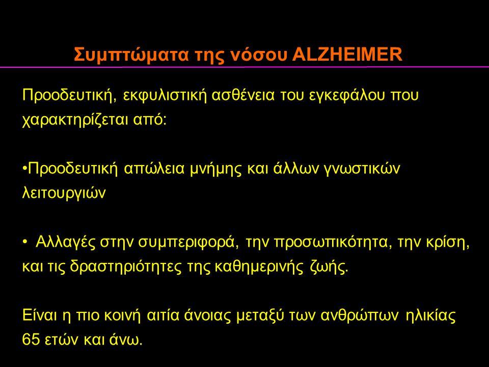 Συμπτώματα της νόσου ALZHEIMER Προοδευτική, εκφυλιστική ασθένεια του εγκεφάλου που χαρακτηρίζεται από: Προοδευτική απώλεια μνήμης και άλλων γνωστικών