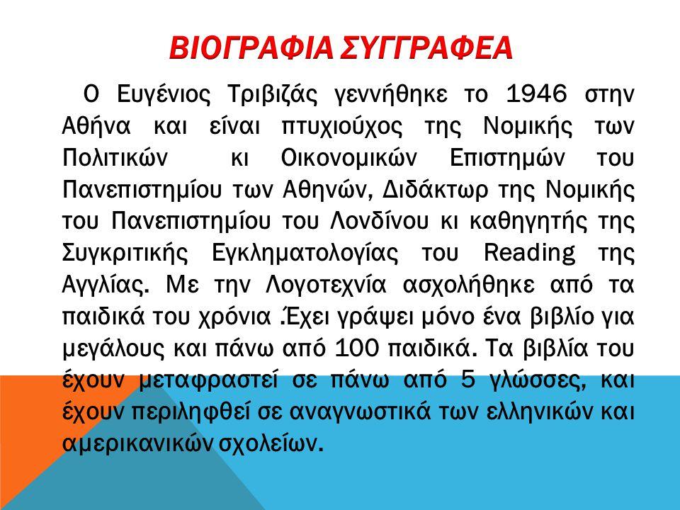 Ο Ευγένιος Τριβιζάς γεννήθηκε το 1946 στην Αθήνα και είναι πτυχιούχος της Νομικής των Πολιτικών κι Οικονομικών Επιστημών του Πανεπιστημίου των Αθηνών,
