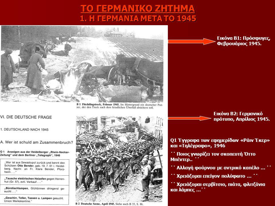 ΤΟ ΓΕΡΜΑΝΙΚΟ ΖΗΤΗΜΑ 1. Η ΓΕΡΜΑΝΙΑ ΜΕΤΑ ΤΟ 1945 Εικόνα Β1: Πρόσφυγες, Φεβρουάριος 1945.