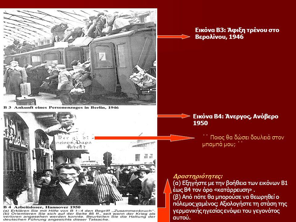 Εικόνα Β3: Άφιξη τρένου στο Βερολίνου, 1946 Εικόνα Β4: Άνεργος, Ανόβερο 1950 Δραστηριότητες: (α) Εξηγήστε με την βοήθεια των εικόνων Β1 έως Β4 τον όρο «κατάρρευση».