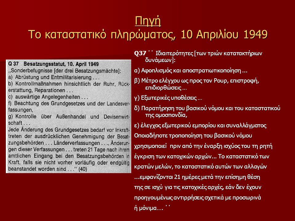 Πηγή Το καταστατικό πληρώματος, 10 Απριλίου 1949 ΄΄ Ιδιαιτερότητες [των τριών κατατακτήριων δυνάμεων]: Q37 ΄΄ Ιδιαιτερότητες [των τριών κατατακτήριων δυνάμεων]: α) Αφοπλισμός και αποστρατιωτικοποίηση...