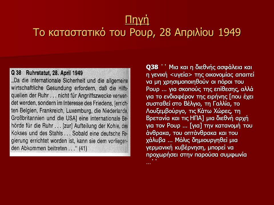 Πηγή Το καταστατικό του Ρουρ, 28 Απριλίου 1949 Q38 ΄΄ Μια και η διεθνής ασφάλεια και η γενική της οικονομίας απαιτεί να μη χρησιμοποιηθούν οι πόροι του Ρουρ...