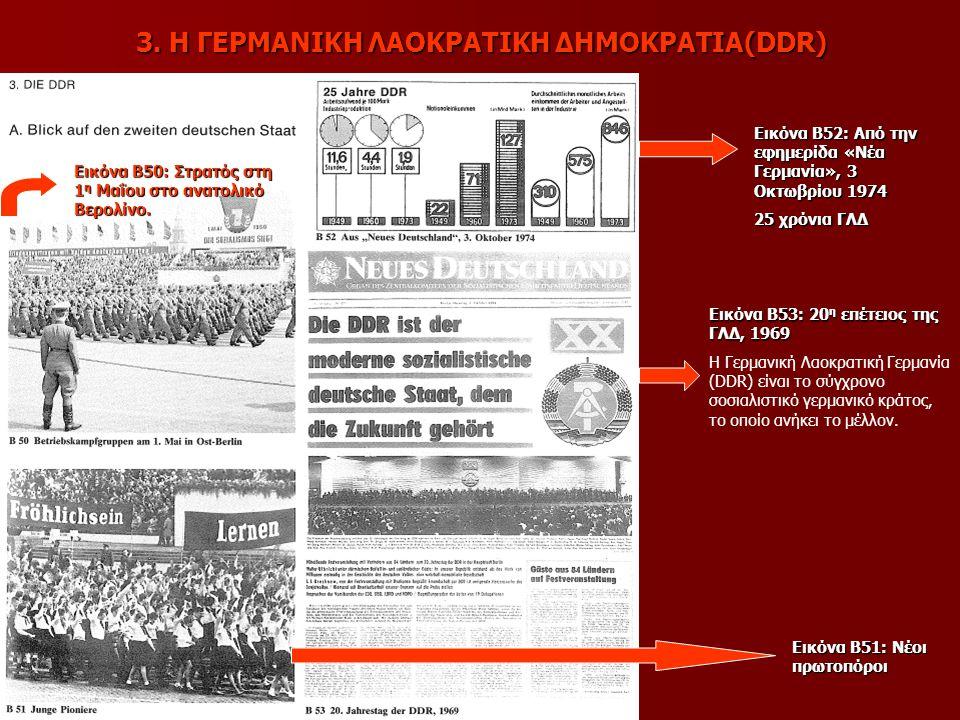 3. Η ΓΕΡΜΑΝΙΚΗ ΛΑΟΚΡΑΤΙΚΗ ΔΗΜΟΚΡΑΤΙΑ(DDR) Εικόνα Β52: Από την εφημερίδα «Νέα Γερμανία», 3 Οκτωβρίου 1974 25 χρόνια ΓΛΔ Εικόνα Β50: Στρατός στη 1 η Μαΐ