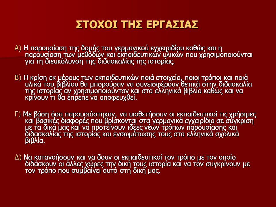 Πηγή Έγγραφα της Φρανκφούρτης, 1 Ιουλίου 1948 Q22 Οι διοικητές των τριών δυτικών δυνάμεων κατοχής στον πρωθυπουργό των δυτικογερμανικών κρατιδίων: ΄΄ Οι διοικητές του στρατού εξουσιοδοτούν τους πρωθυπουργούς των χώρων...