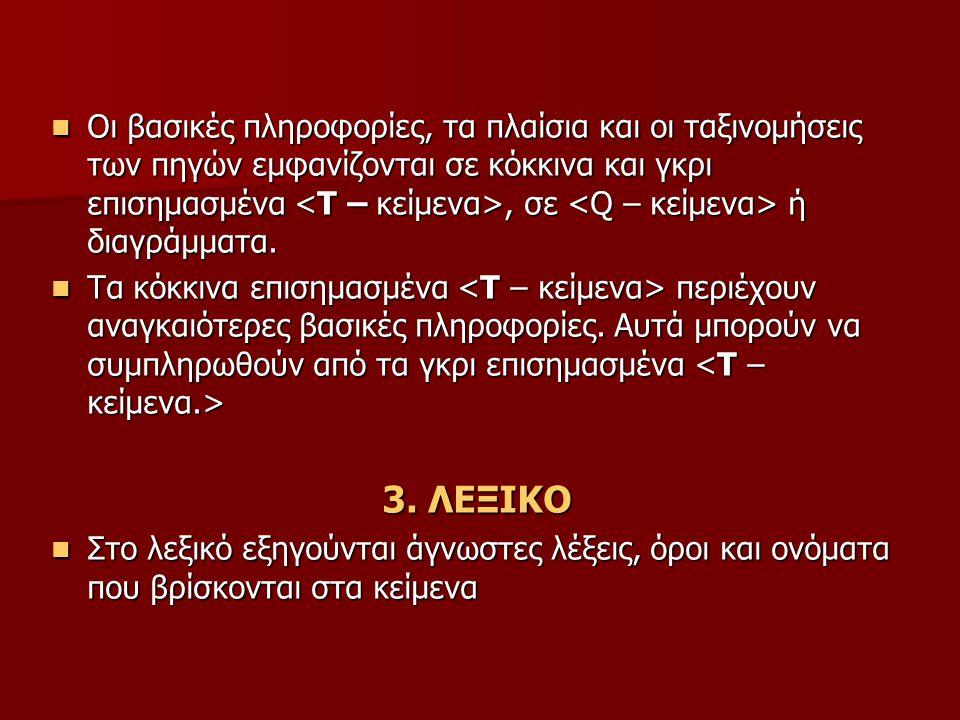 4.ΜΕΘΟΔΟΙ ΑΝΑΓΝΩΣΗΣ που προτείνει το βιβλίο Α. Μαθαίνω και ανακαλύπτω 1.