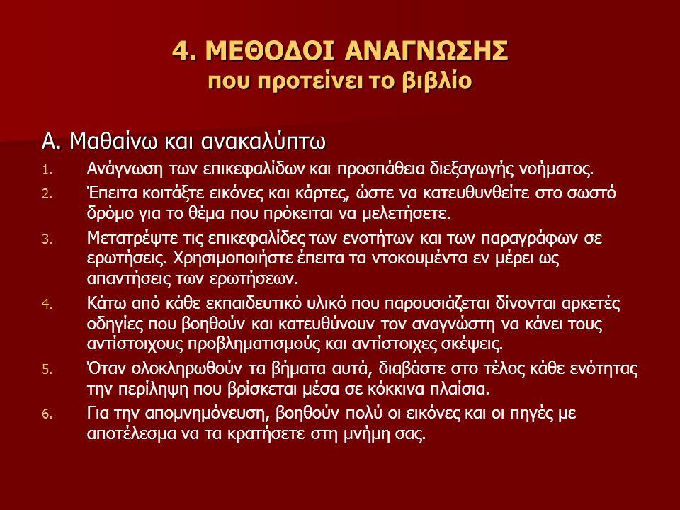 4. ΜΕΘΟΔΟΙ ΑΝΑΓΝΩΣΗΣ που προτείνει το βιβλίο Α. Μαθαίνω και ανακαλύπτω 1.