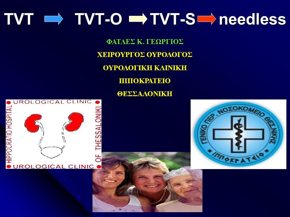 TVT TVT-O TVT-S needless ΦΑΤΛΕΣ Κ.