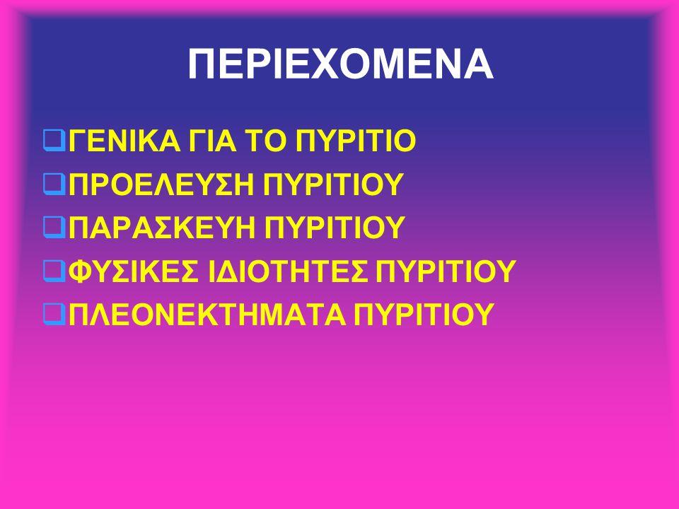 ΠΥΡΙΤΙΟ