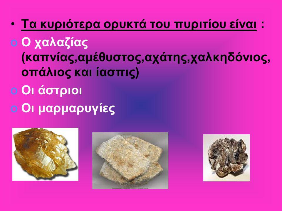 Τα κυριότερα ορυκτά του πυριτίου είναι : oΟ χαλαζίας (καπνίας,αμέθυστος,αχάτης,χαλκηδόνιος, οπάλιος και ίασπις) oΟι άστριοι oΟι μαρμαρυγίες