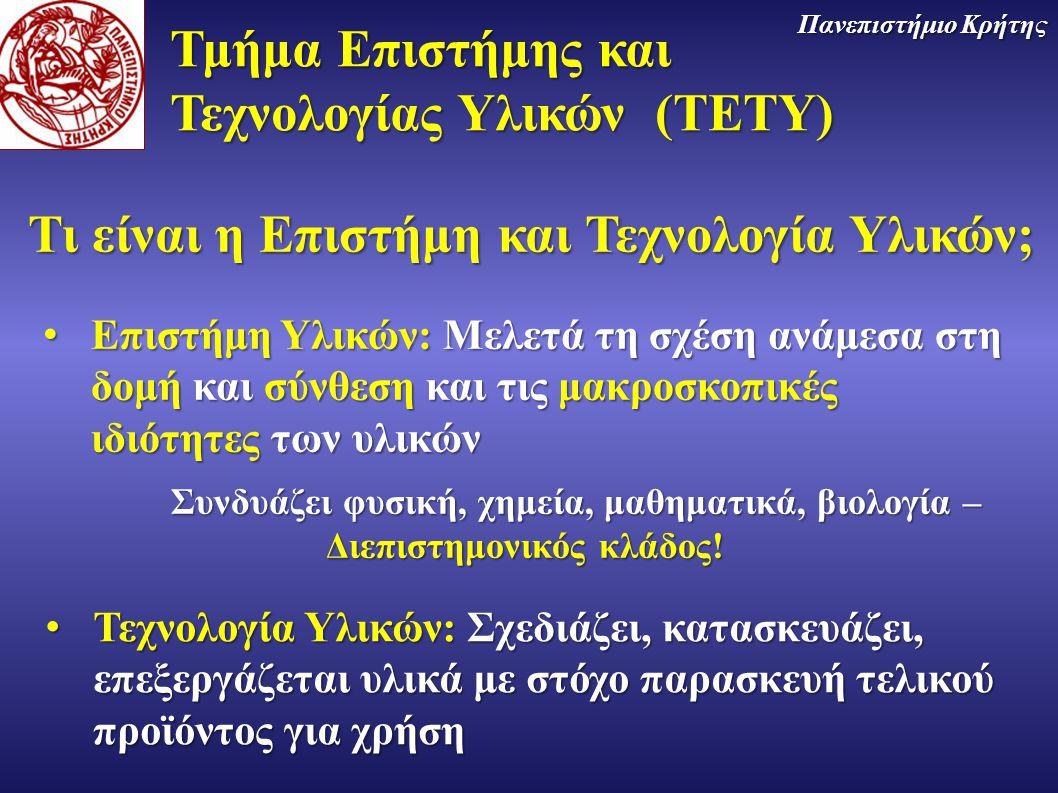 Τμήμα Επιστήμης και Τεχνολογίας Υλικών (TETY) Πανεπιστήμιο Κρήτης Επιστήμη Υλικών: Μελετά τη σχέση ανάμεσα στη δομή και σύνθεση και τις μακροσκοπικές